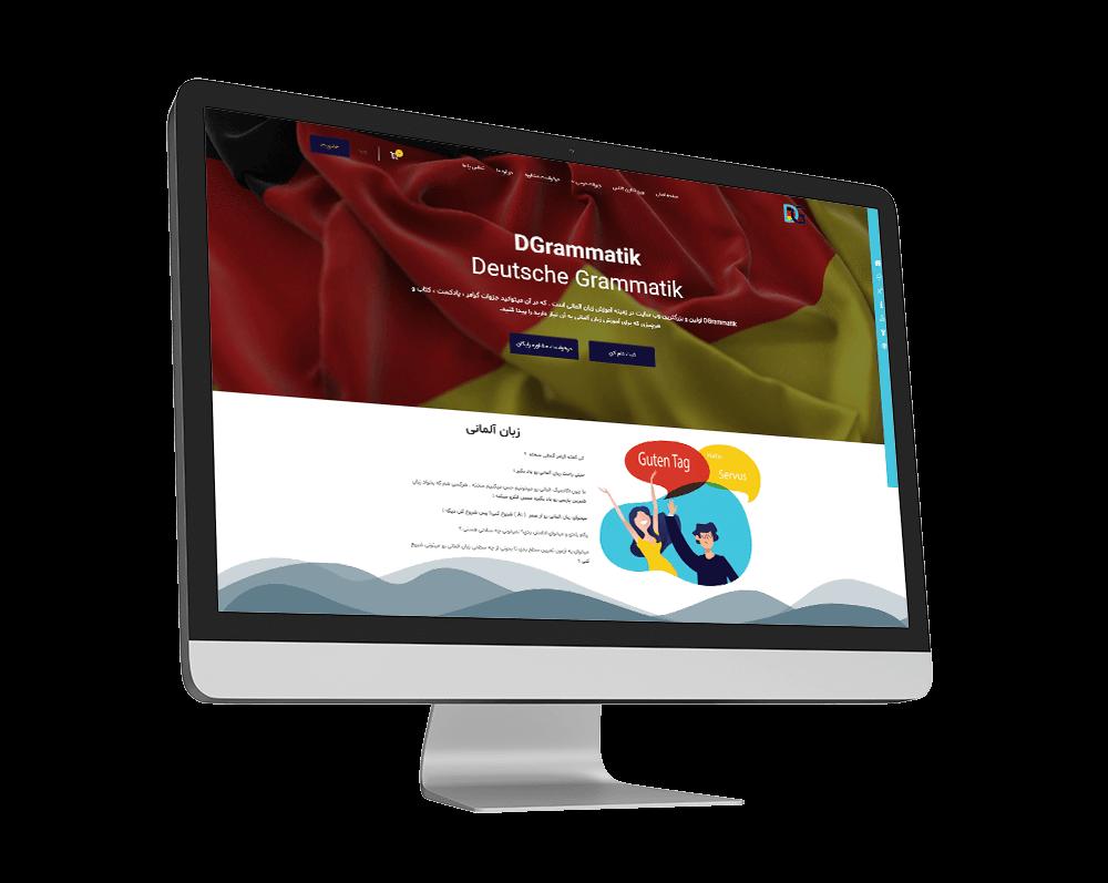 طراحی سایت آموزشی دیگراماتیک