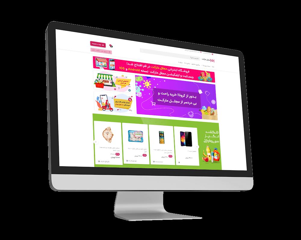 طراحی سایت فروشگاهی مجلل مارکت