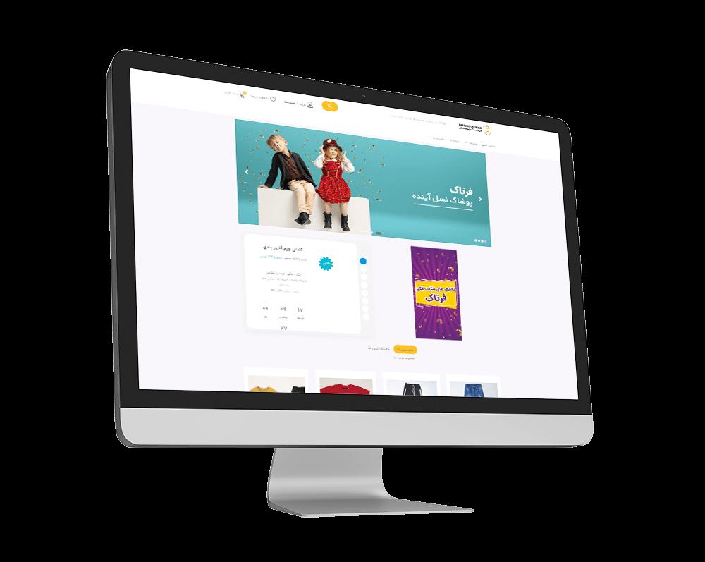طراحی سایت فروشگاهی فرتاک پوشان