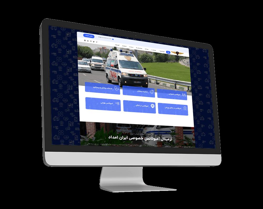 طراحی سایت شرکتی مرکز آمبولانس ایران امداد