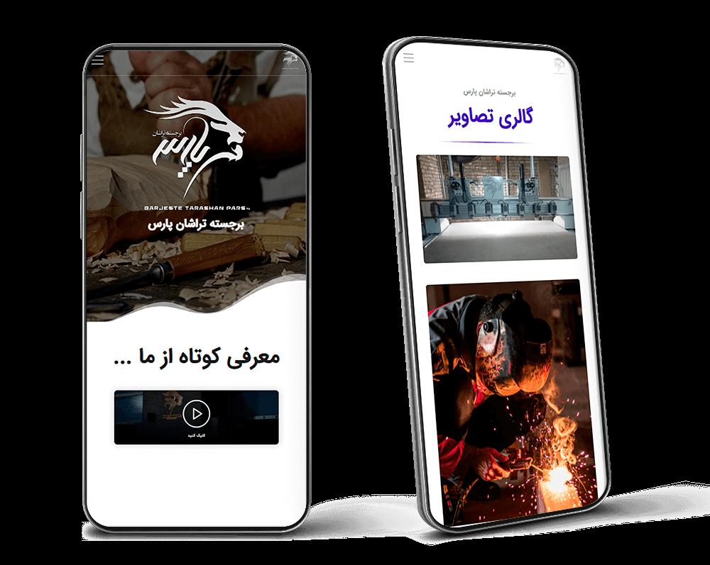 طراحی سایت شرکتی برجسته تراشان پارس