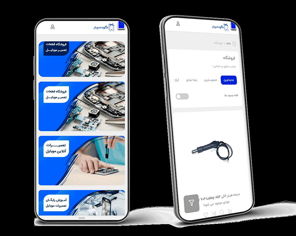 طراحی سایت فروشگاهی گوشیباز