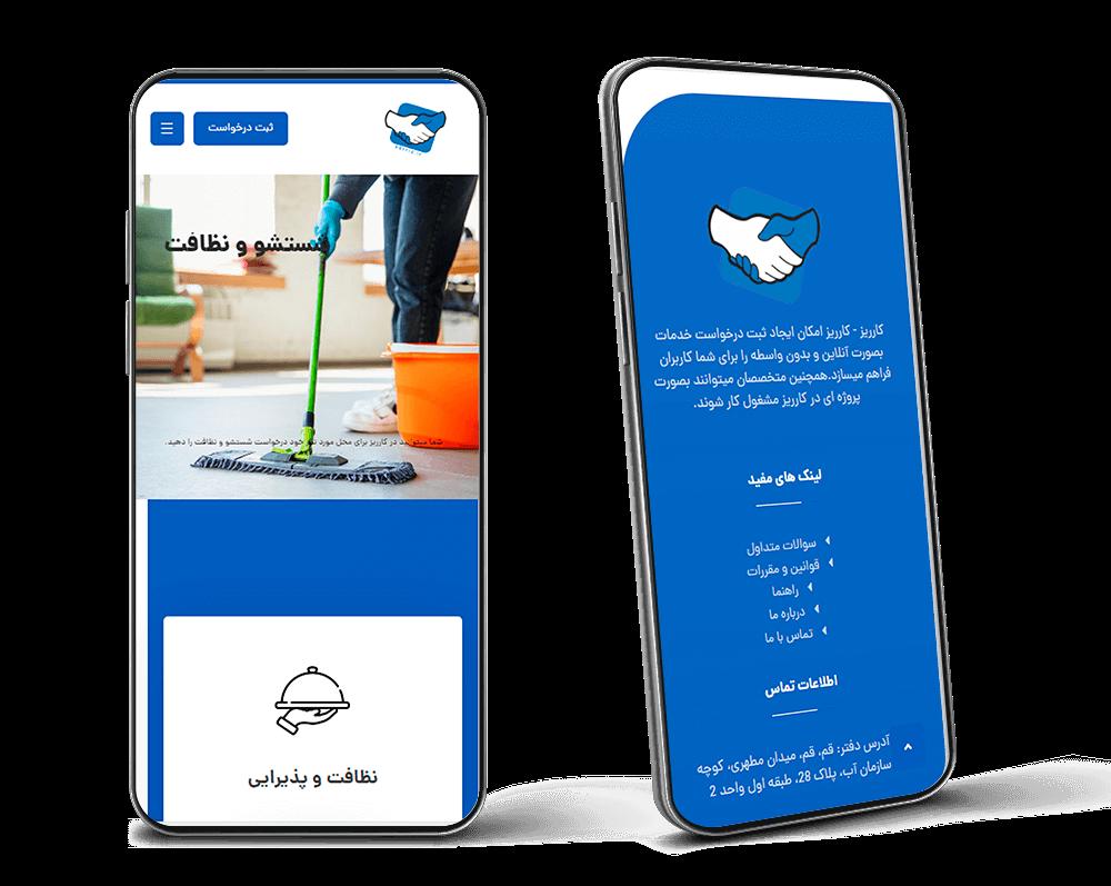 طراحی سایت شرکتی-خدماتی مجموعه کارریز