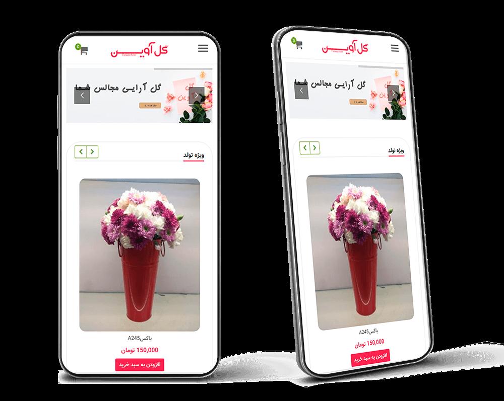 طراحی سایت فروشگاهی گل آوین