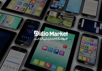 طراحی سایت فروشگاهی دیجیو مارکت