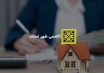 وبسایت آموزشی آکادمی شهر املاک یار
