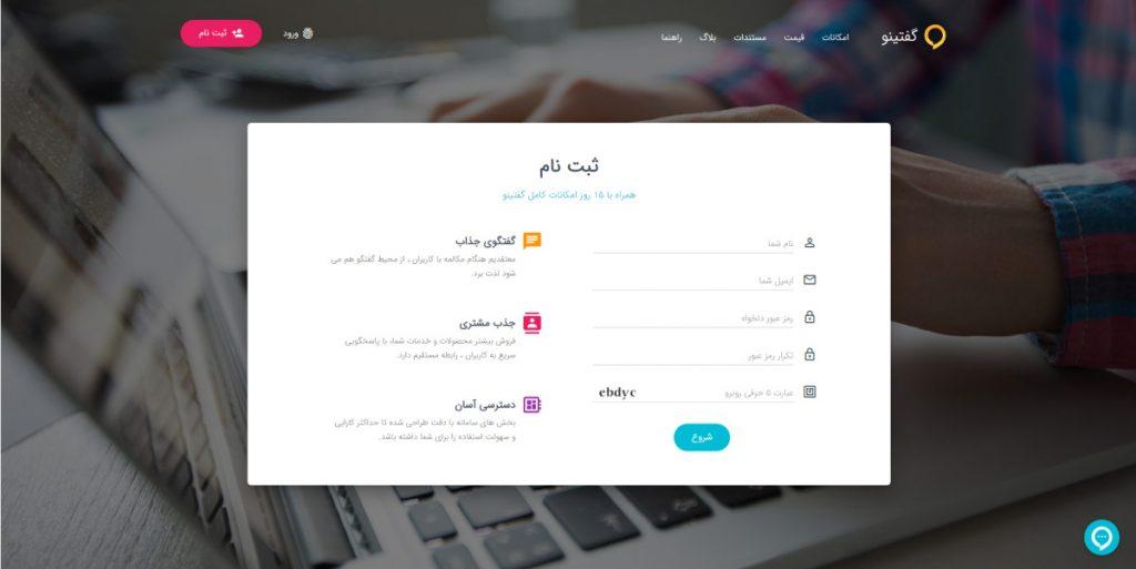 ثبت نام چت آنلاین در وردپرس