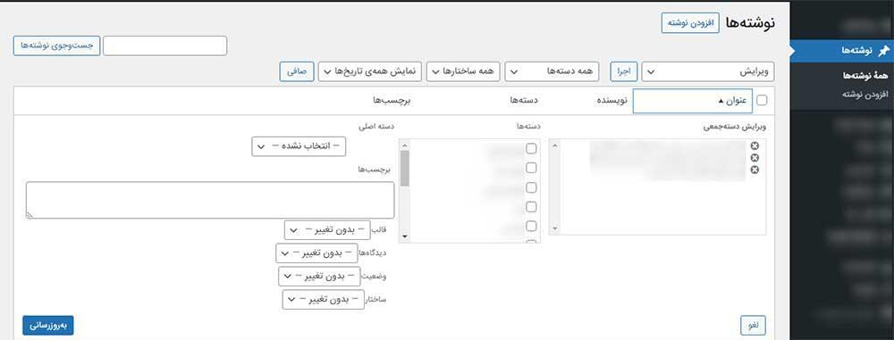 ویرایش دسته جمعی در وردپرس ایجاد تغییرات در نوشته ها در پنجره جدید