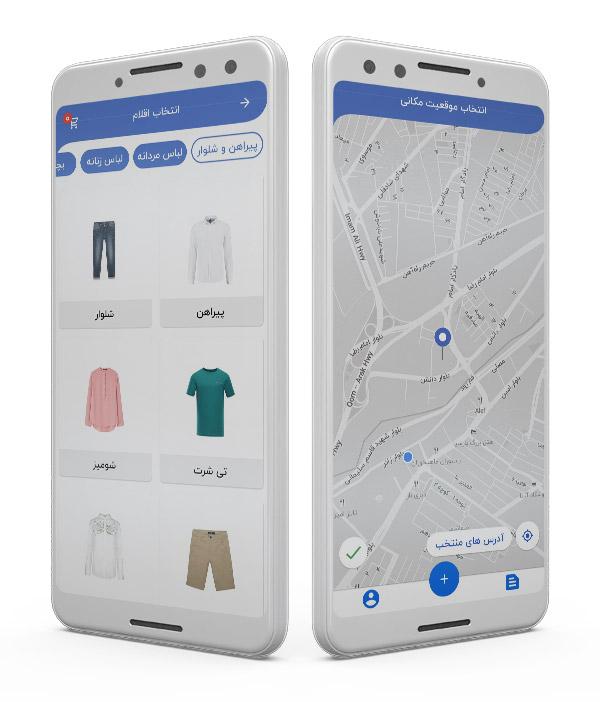 طراحی اپلیکیشن خشگ شویی آنلاین واشینگ