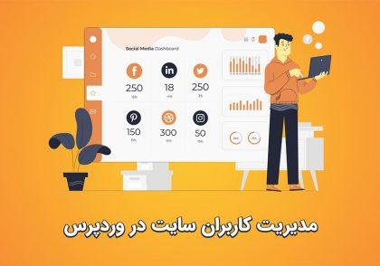 آموزش مدیریت کاربران سایت در وردپرس