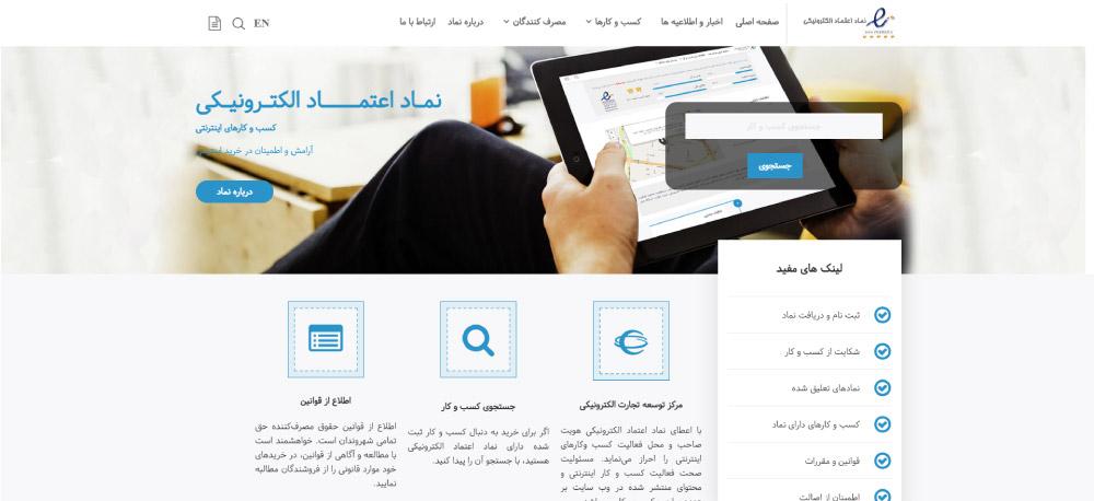 وبسایت اینماد