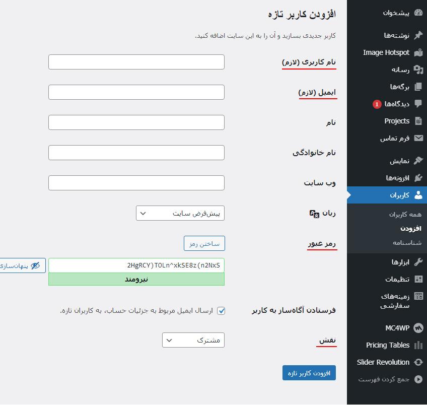 اطلاعات مهم در اضافه کردن کاربر جدید