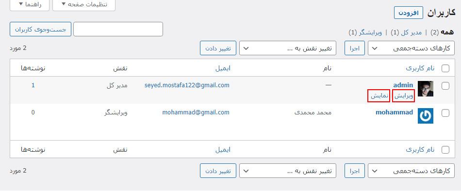 لیست کاربران سایت