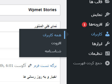 مدیریت کاربران وردپرس در سایت