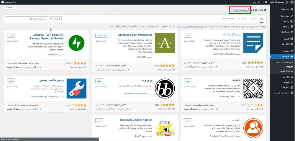 نصب وردپرس از طریق آپلود افزونه روی سایت